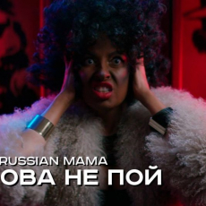 Black Russian Mama feat. Bass — Бузова не пой